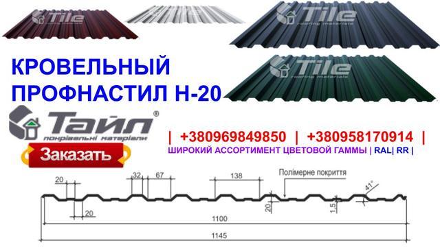 С-20-ПРОФНАСТИЛ