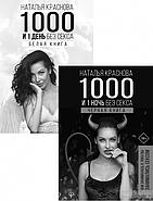 1000 і один день без сексу. Біла книга. Н. Краснова, фото 2