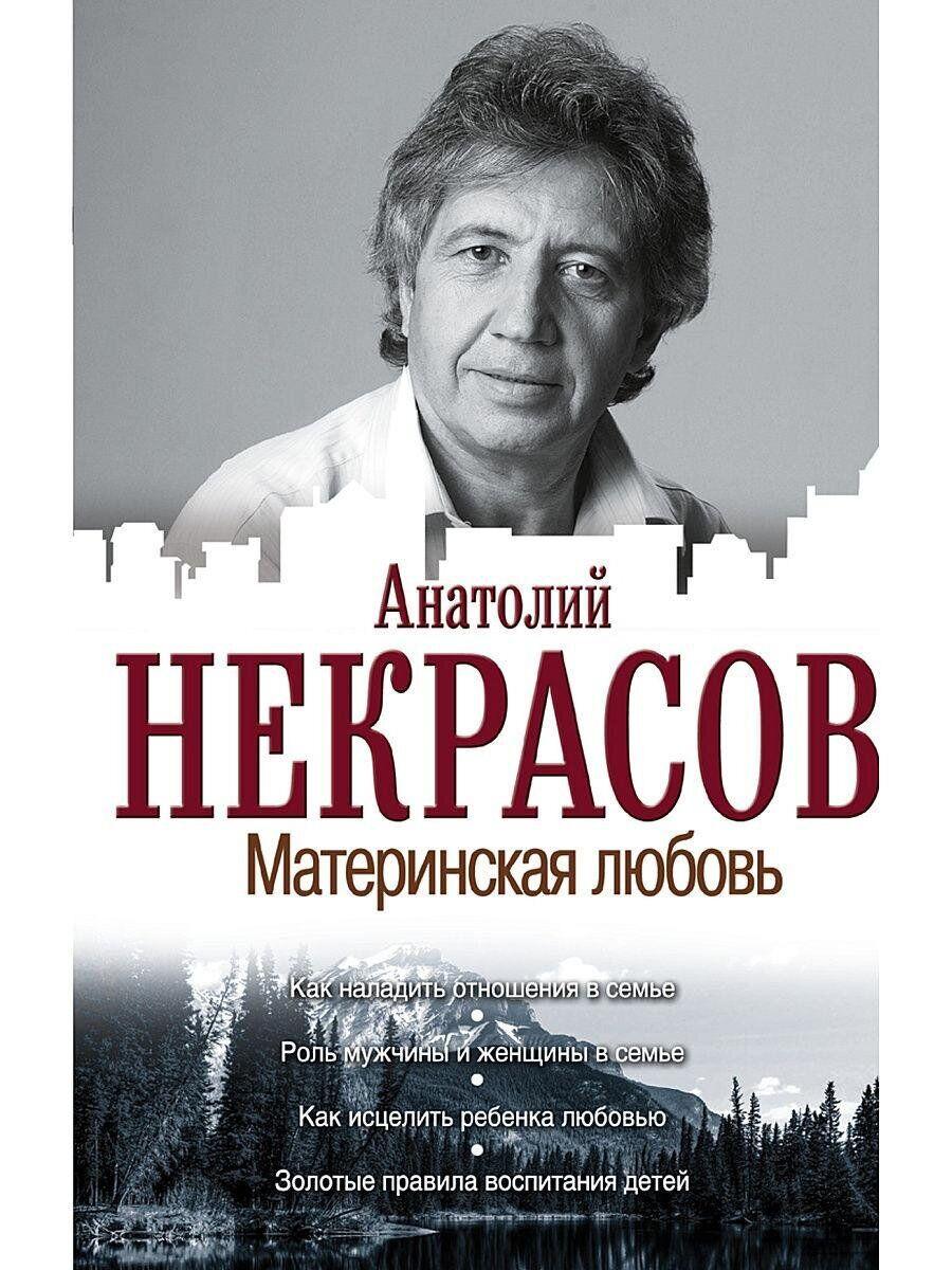 Материнская любовь А.Некрасов
