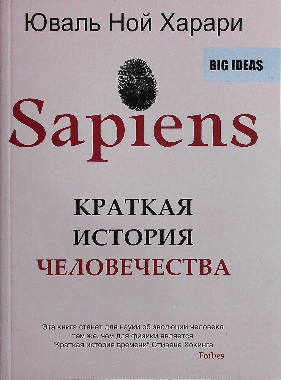 Краткая история человечества Sapiens Юваль Ной Харари