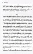 Краткая история человечества Sapiens Юваль Ной Харари, фото 6