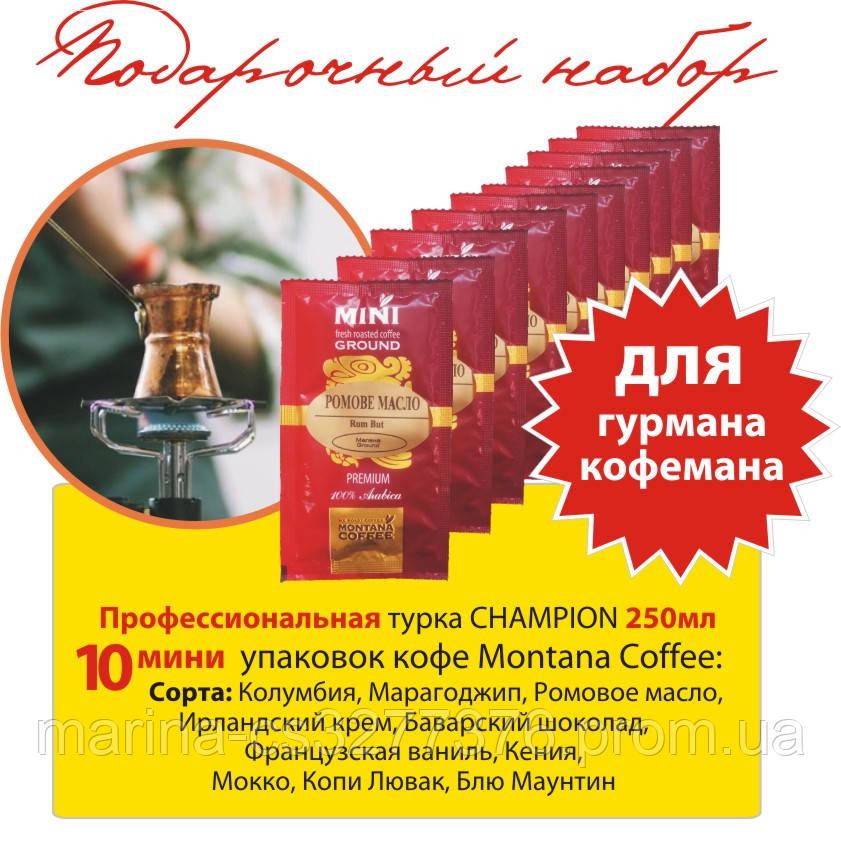 Подарочный набор - турка CHAMPION 250 мл + 10 мини упаковок кофе Montana Coffee