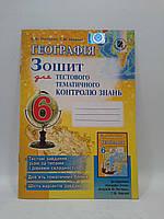 Географія 6 клас Зошит для тестового тематичного контролю знань  Пестушко Генеза ISBN 978-966-11-0489-0
