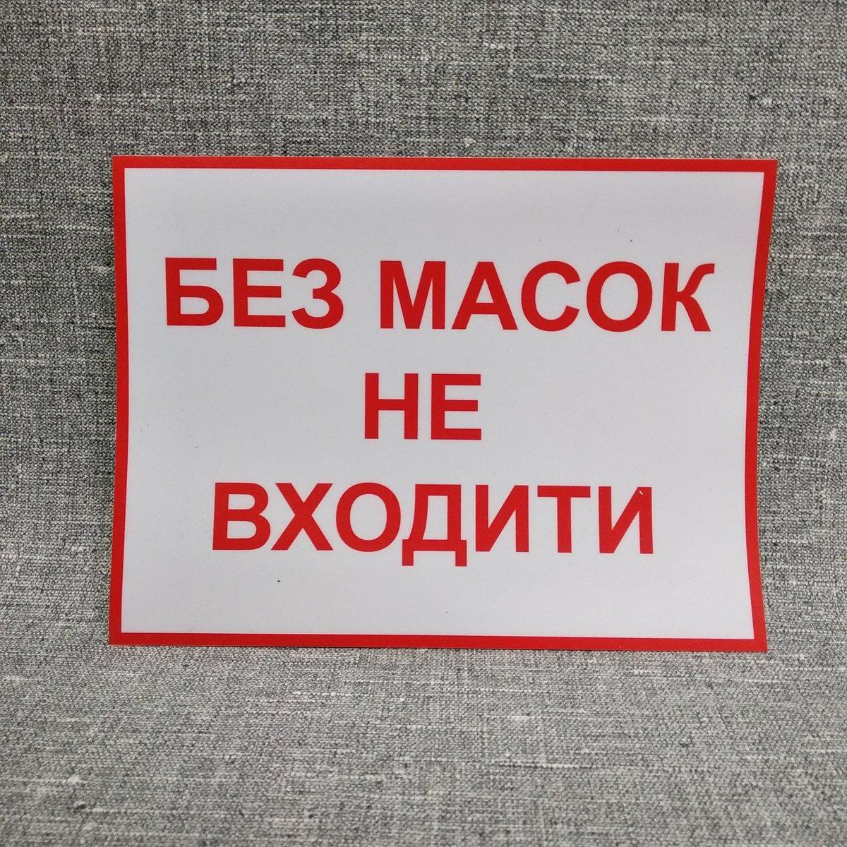 Наклейка Без масок не входить