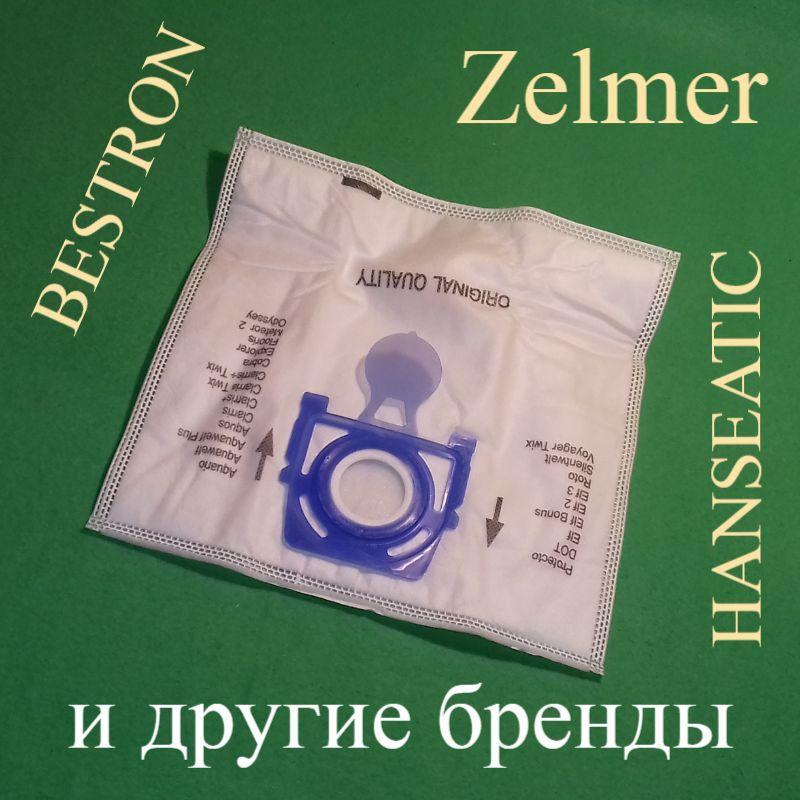 """Одноразовий мішок """"ZMB02K"""" для збору сміття в пилососі Zelmer Cobra (ціна за одну штуку)"""