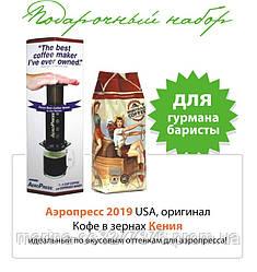Подарочный набор для баристы Аэропресс + кофе Кения идеальный для аэропресса кофе светлой обжарки 500г