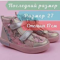 Демисезонные розовые ботинки на липучках для девочки тм Том.м размер 27