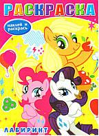 Раскраска Моя маленькая пони (My little pony), 12 наклеек