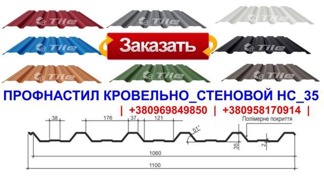 С-35-ПРОФНАСТИЛ