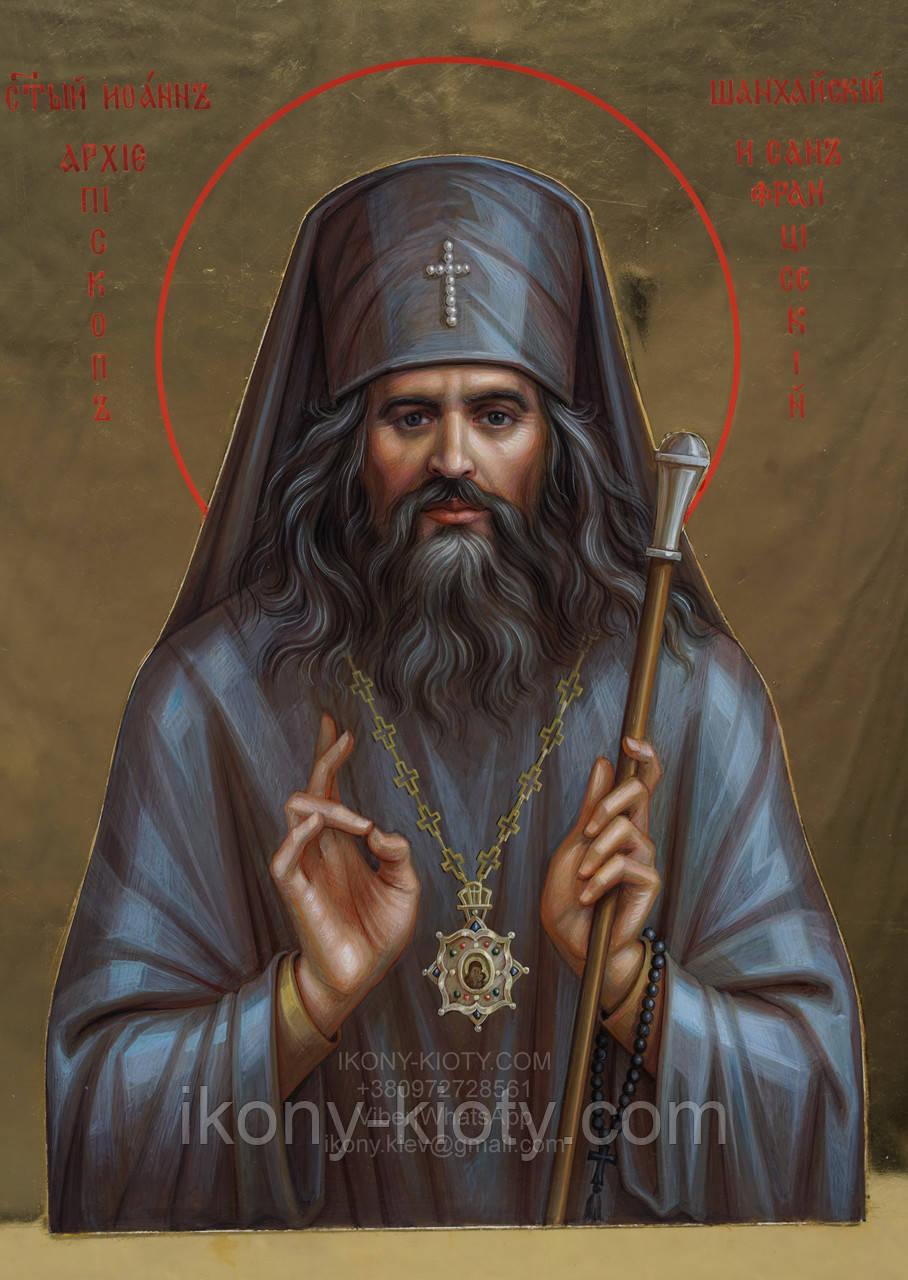 Икона Святого Иоанна Шанхайского и Сан-Францисского чудотворца.