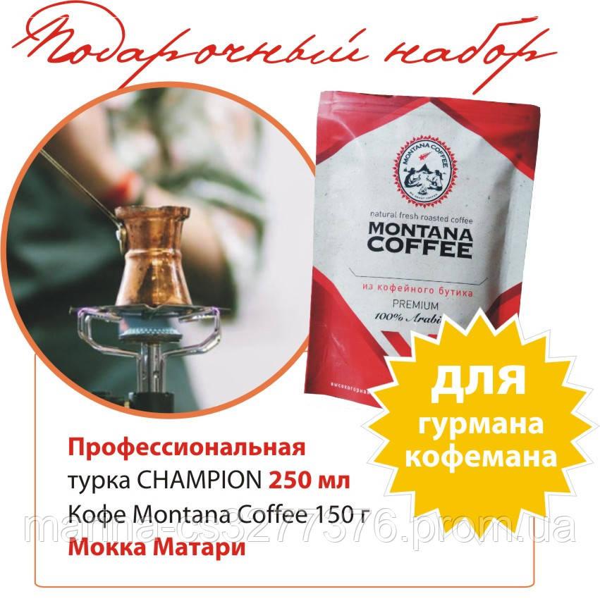 Подарочный набор - медная турка CHAMPION 250 мл + редкий кофе Мокка Матари с нотками специй!