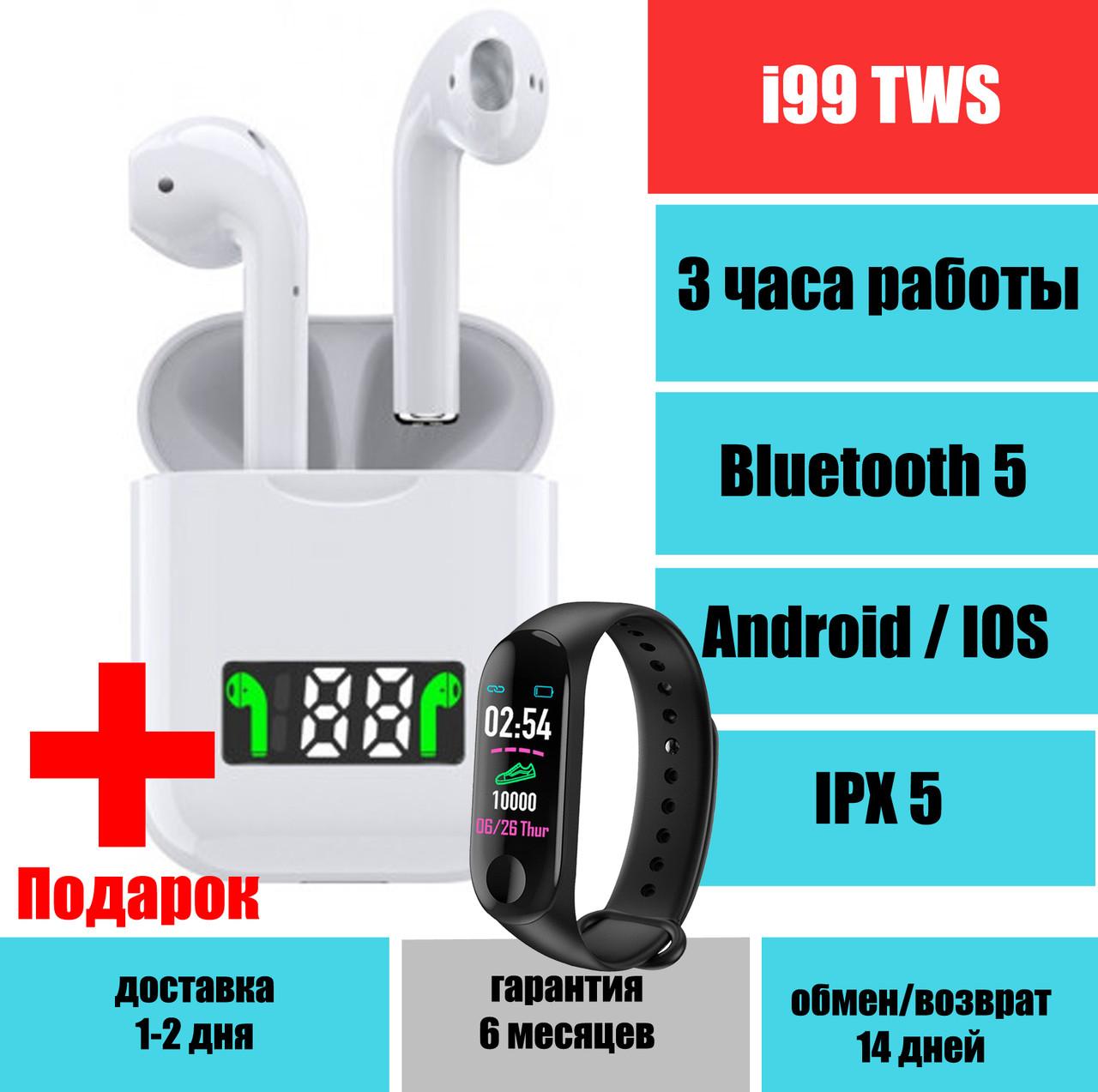Наушники i99 TWS оригинал, сенсорные, беспроводные bluetooth гарнитура, полный комплект, качество