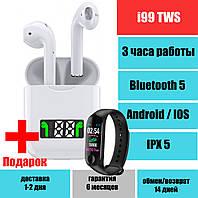 Наушники i99 TWS оригинал, сенсорные, беспроводные bluetooth гарнитура, полный комплект, качество, фото 1