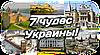 Семь чудес Украины.