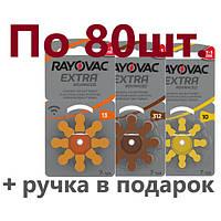 Батарейки для слуховых аппаратов RAYOVAC по 80шт + фирменная ручка с магнитом для замены батареек