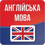 Англійська мова ЗНО 2020
