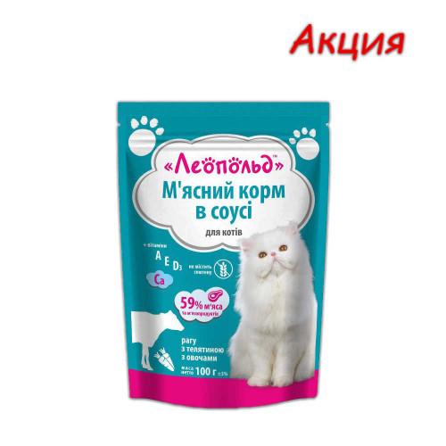 Консерва Леопольд для котов с телятиной и овощами в соусе, 100 г, Акция