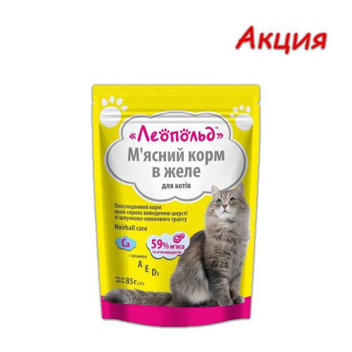 Консерва Леопольд для котів м'ясний корм в желе для виведення шерсті, 85 г, Акція