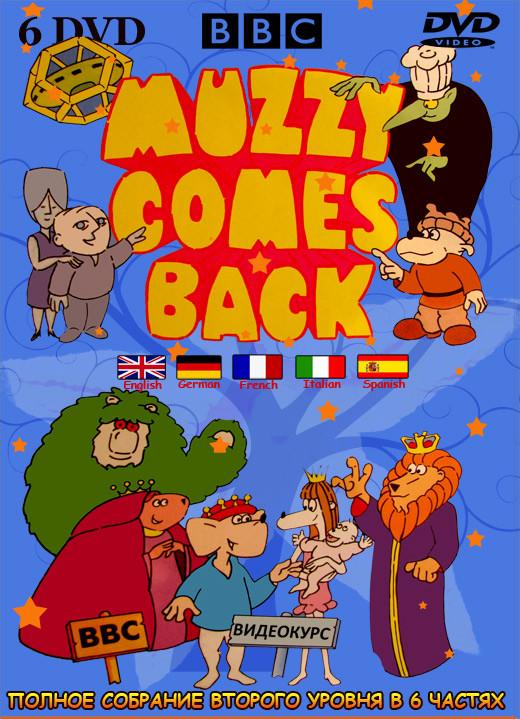 Маззи возвращается.  Muzzy comes back. Полное собрание второго уровня в шести частях.