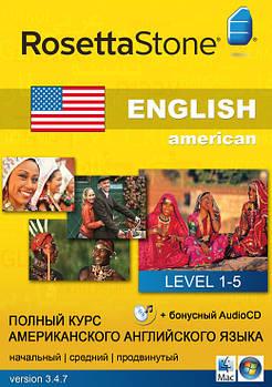 Rosetta Stone. Полный курс американского английского языка.
