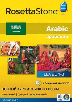 Rosetta Stone. Полный курс арабского языка.