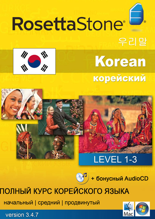 Rosetta Stone. Полный курс корейского языка.