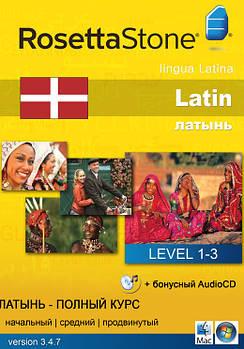 Rosetta Stone. Полный курс латинского языка.
