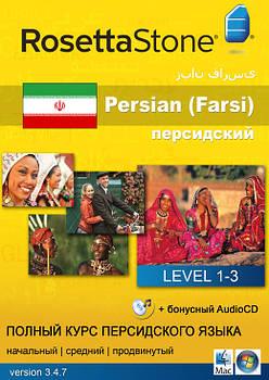 Rosetta Stone. Полный курс персидского языка.