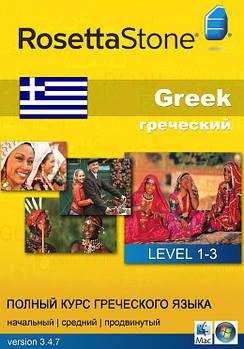 Rosetta Stone. Полный курс греческого языка.