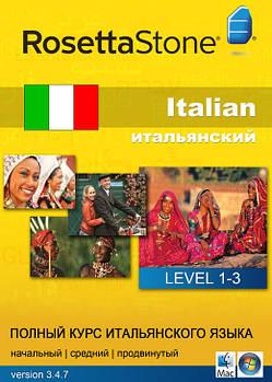 Rosetta Stone. Полный курс итальянского языка.