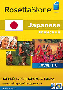 Rosetta Stone. Полный курс японского языка.