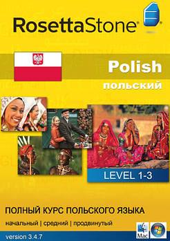 Rosetta Stone. Полный курс польского языка.