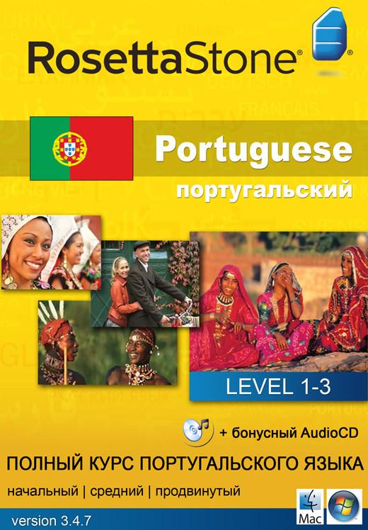 Rosetta Stone. Полный курс португальского языка.