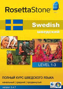 Rosetta Stone. Полный курс шведского языка.