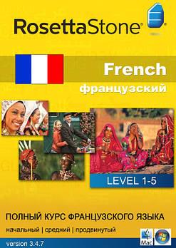 Rosetta Stone. Полный курс французского языка.