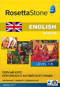 Rosetta Stone. Полный курс британского языка.