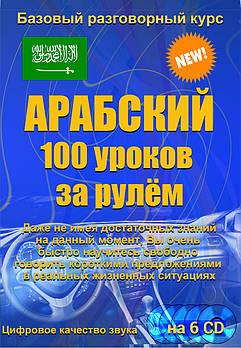Арабский 100 уроков за рулем