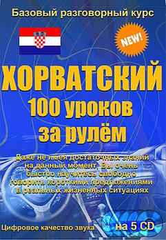 Хорватский 100 уроков за рулем