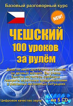 Чешский 100 уроков за рулем