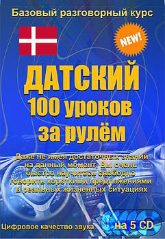 Датский 100 уроков за рулем