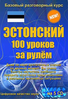 Эстонский 100 уроков за рулем