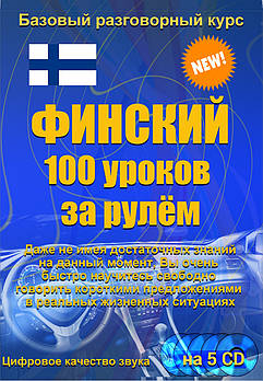 Финский 100 уроков за рулем