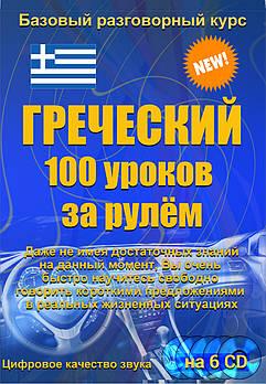 Греческий 100 уроков за рулем