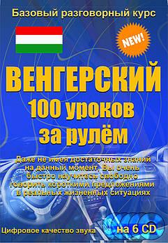 Венгерский 100 уроков за рулем