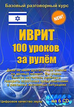 Иврит 100 уроков за рулем