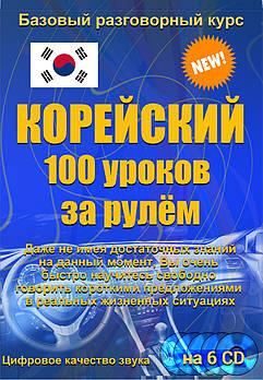 Корейский 100 уроков за рулем