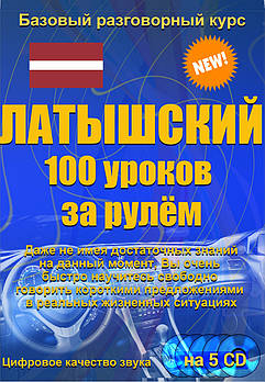 Латышский 100 уроков за рулем