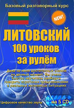 Литовский 100 уроков за рулем