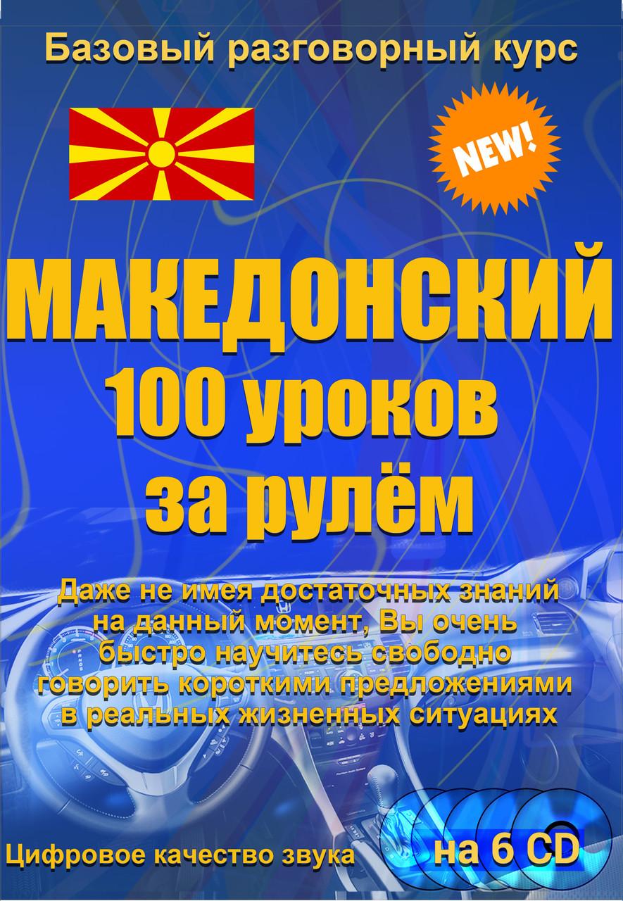 Македонский 100 уроков за рулем