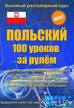 Польский 100 уроков за рулем
